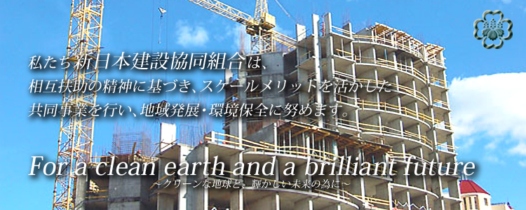 新日本建設協同組合 ~New Japan Construction Cooperative Association